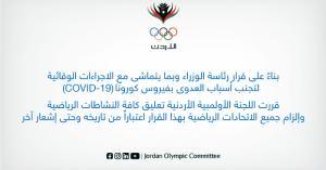 الأولمبية الأردنية تعلّق كافة الأنشطة الرياضية