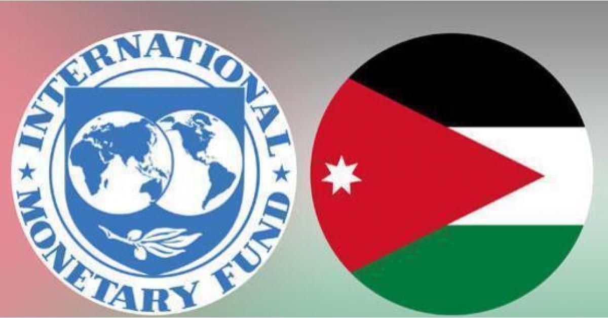 النقد الدولي يوافق على البرنامج الاردني