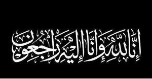 زياد سامح حجازي ابو طارق في ذمة الله