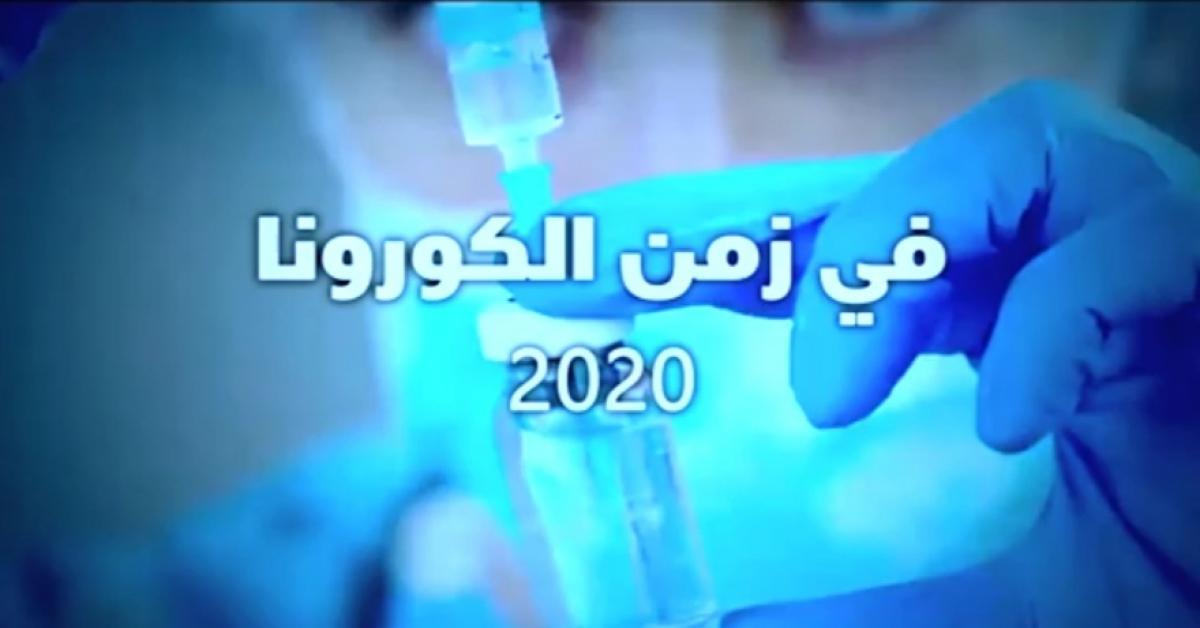 """بالفيديو قصيدة """" في زمن الكورونا"""".. للمخرج علاء الزعبي"""