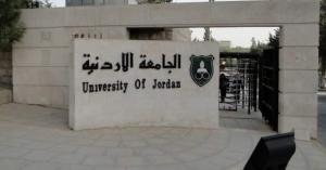 الجامعة الأردنية: (ناجح / راسب) لمواد الفصل الدراسي الحالي
