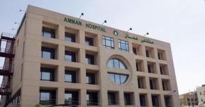 قرارات من وزير الصحة حول مستشفى عمّان الجراحي