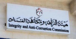 الغاء واستحداث دوائر في مكافحة الفساد