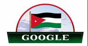 """""""جوجل"""" يحتفل بعيد استقلال الأردن الـ74"""