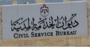 اعلان هام من ديوان الخدمة المدنية