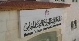 رد رسوم الفصل الثاني للطلبة الحاصلين على منح وقروض داخلية