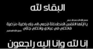سمير اكرم ابو شنب في ذمة الله