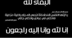 الحاج منور احمد الرحامنه في ذمة الله