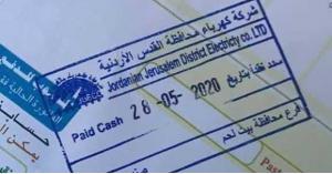القصة الكاملة لـ شركة محافظة القدس الأردنية