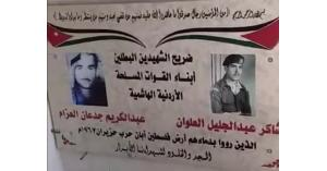 فلسطينيون يرون قصة شهداء الجيش العربي الاردني الذين دافعوا عن فلسطين في حرب حزيران 1967 .. فيديو