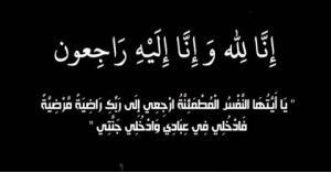 عقاب محمد قبلان العيسى الجواميس في ذمة الله