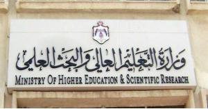 """3 لجان متخصصة لتقييم تجربة """"التعليم عن بعد"""" في الجامعات الأردنية"""