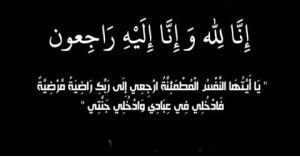 الحاج علي سليمان الربايعة الدعجة في ذمة الله