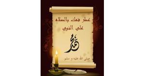 عجائب الصلاة على النبي محمد يوم الجمعة