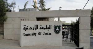 هام من الجامعة الأردنية حول الرسوم الجامعية