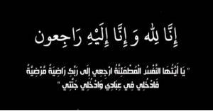 محمود احمد العطوه في ذمة الله