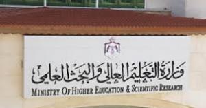 مجلس التعليم العالي يُقر السياسة العامة للتجسير