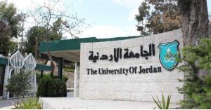 تخصصات في الأردنية تحقق ترتيبا عالميا