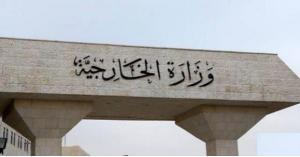 الخارجية تخصص أرقاماً للتواصل مع السفارة الأردنية في الرياض