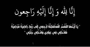 احمد الشيخ عبدالكريم ارتيمه في ذمة الله