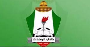 وزارة الشباب تعلن عن تشكيل لجنة مؤقتة لإدارة نادي الوحدات .. أسماء