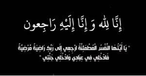 والدة المقدم احمد فايز عبد الدايم في ذمة الله