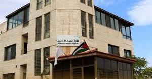 اللجنة المؤقتة لإدارة شؤون نقابة المعلمين تنفي زيارتها لمقر النقابة المغلق