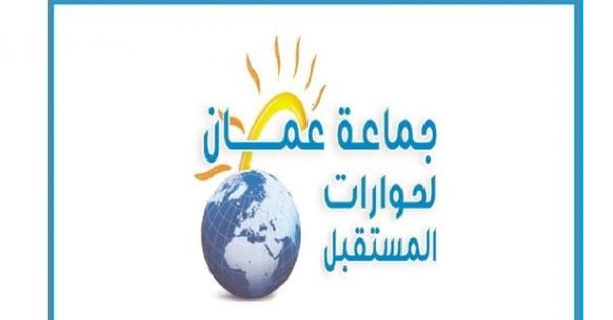 جماعة عمان لحوارات المستقبل : توقيت مشبوه لافتعال أزمة نقابة المعلمين