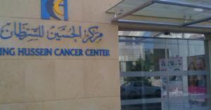 بيان هام من مركز الحسين للسرطان حول الإصابات
