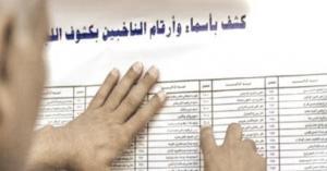 أماكن عرض جداول الناخبين في البلقاء