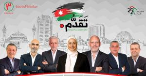 اشهار قائمة تقدم في الثالثة عمان