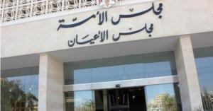 انتهاء العمر الدستوري لمجلس الأعيان
