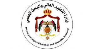 بيان صادر عن وزارة التعليم العالي