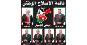 تسجيل قائمة الاصلاح الوطني (الوطن للجميع) في دائرة عمان الاولى