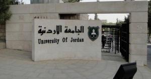 إعلان هام من الجامعة الأردنية