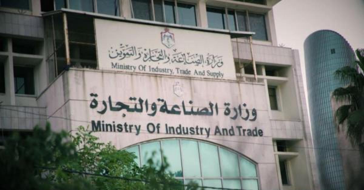 الصناعة والتجارة: انخفاض أسعار 5 سلع واستقرار 124
