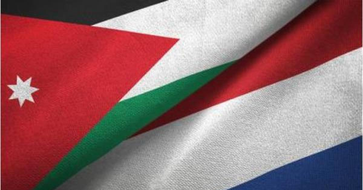 74 مليون يورو منحة هولندية للأردن
