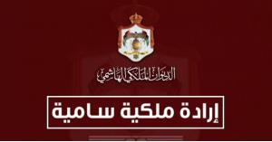 إعادة تشكيل أمناء صندوق الملك عبدالله