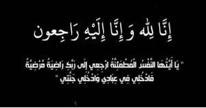 النائب الأسبق غازي أبو جنيب الفايز يعزي بوفاة إبنة عمه الحاجة نعايم الفايز