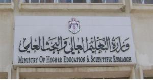 حسم آلية عقد الامتحانات الجامعية واحتساب العلامات اليوم