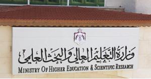 قرارات من التعليم العالي