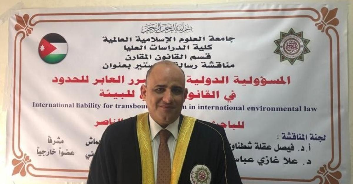 (المسؤوليه الدوليه عن الضرر العابر للحدود بالقانون ) عنوان رسالة الماجستير للقانوني وضاح الناصر