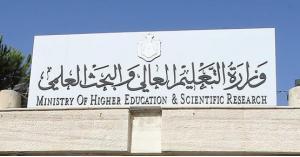 التعليم العالي توقف استحداث تخصصات راكدة ومشبعة