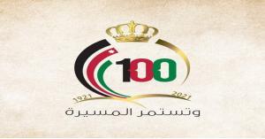 إطلاق الموقع الرسمي لمئوية الدولة الأردنية