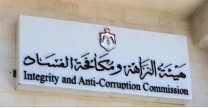 مكافحة الفساد تنشر صورة لـ قصص فساد في الأردن أيام زمان