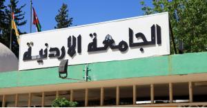 """""""الأردنية"""" تغلق كليتي التمريض والعلوم التربوية والحضانة"""