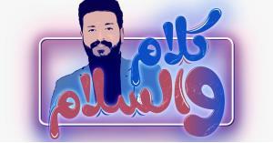 قريبا.. برنامج كلام والسلام مع الإعلامي علي بركات.. فيديو