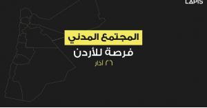 """إطلاق الفيلم الوثائقي """"المجتمع المدني، فرصة للأردن"""" على منصات التواصل الاجتماعي"""