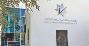 حقيقة إغلاق أكاديمية الملكة رانیا لتدریب المعلمین