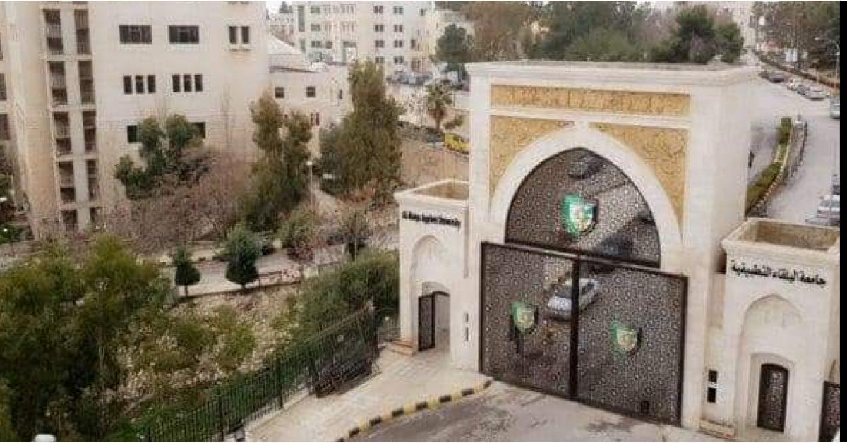 بيان صادر عن أعضاء الهيئتين التدريسية والإدارية في جامعة البلقاء التطبيقية